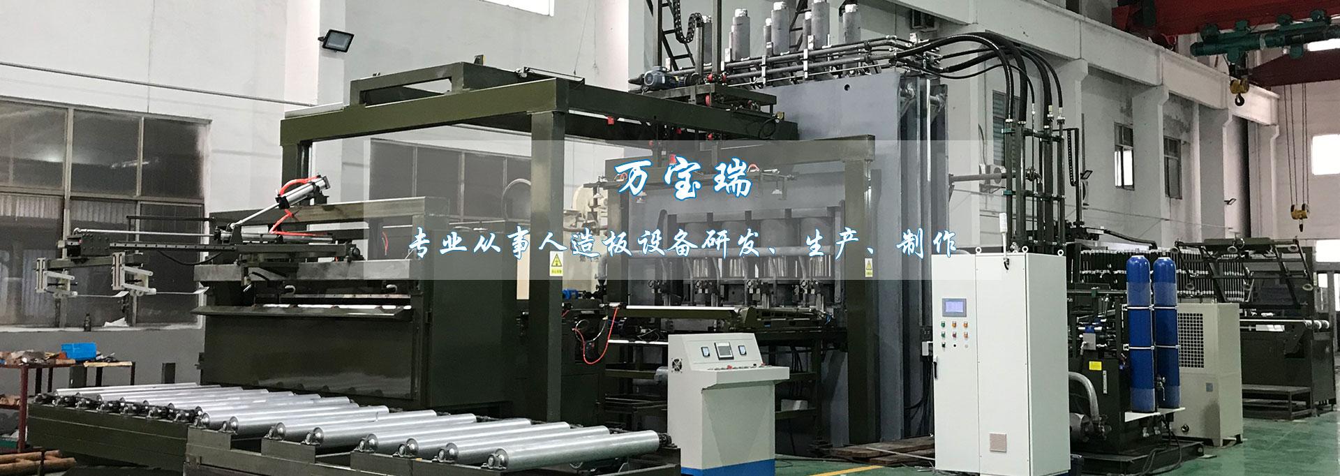 全自动生产线